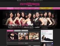 2014 ミス・ユニバース・ジャパン 宮城大会 OFFICIAL WEB SITE